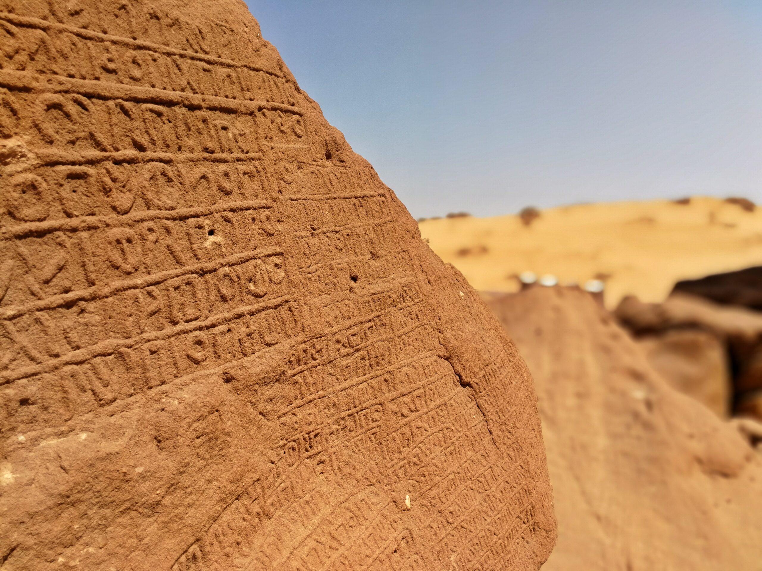 Inscriptions at Jabal Ikmah